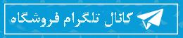 کانال تلگرام الگو بانو