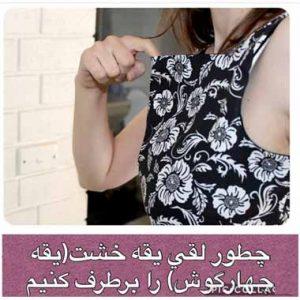رفع ایراد لقی یقه