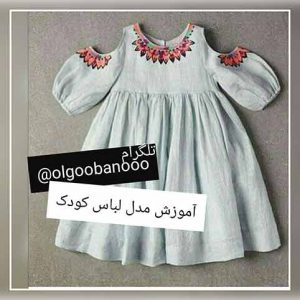 رسم لباس بچه