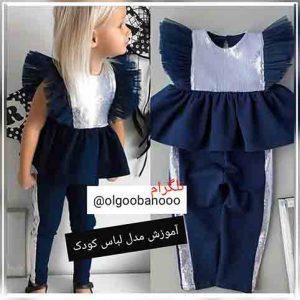 لباس بچه گانه دختر